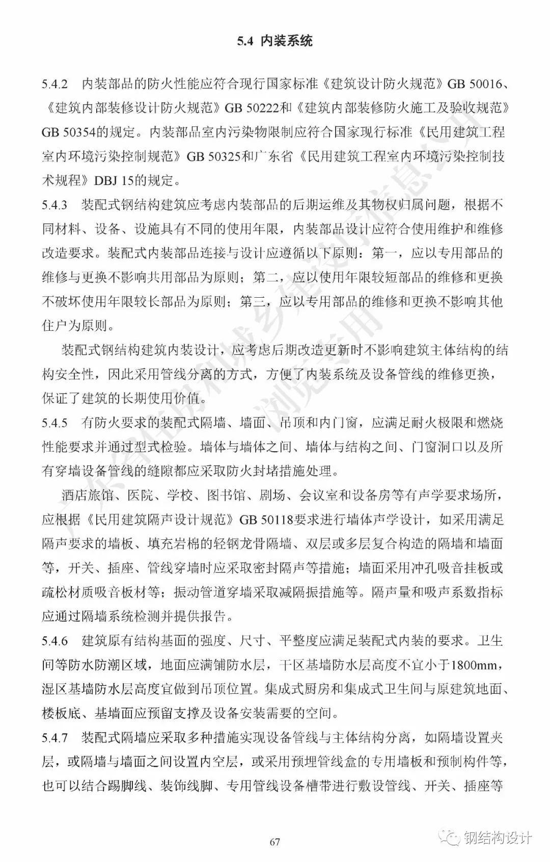 广东省《装配式钢结构建筑技术规程》发布_77