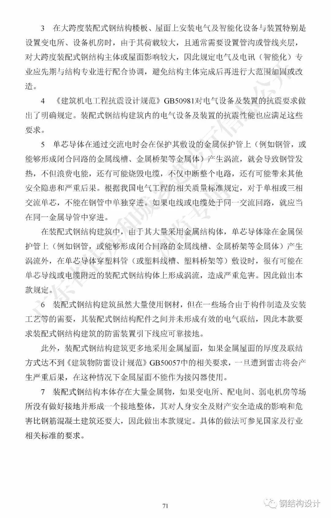 广东省《装配式钢结构建筑技术规程》发布_81