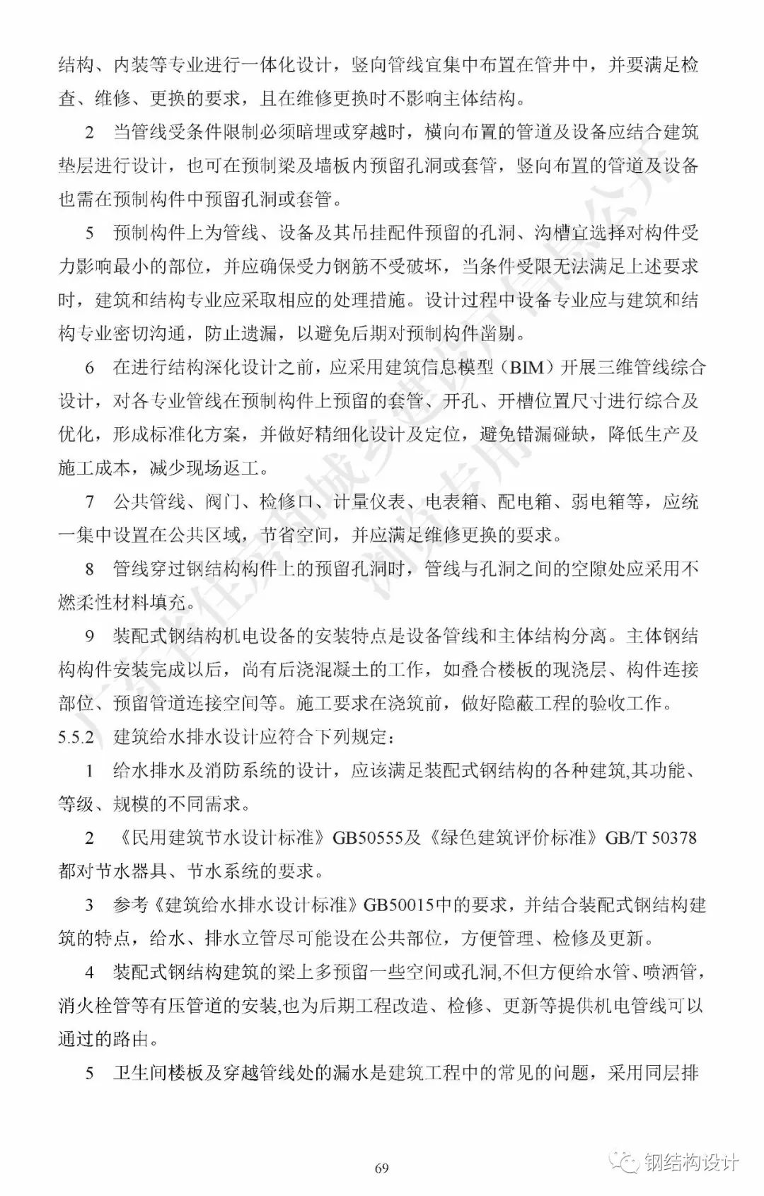 广东省《装配式钢结构建筑技术规程》发布_79