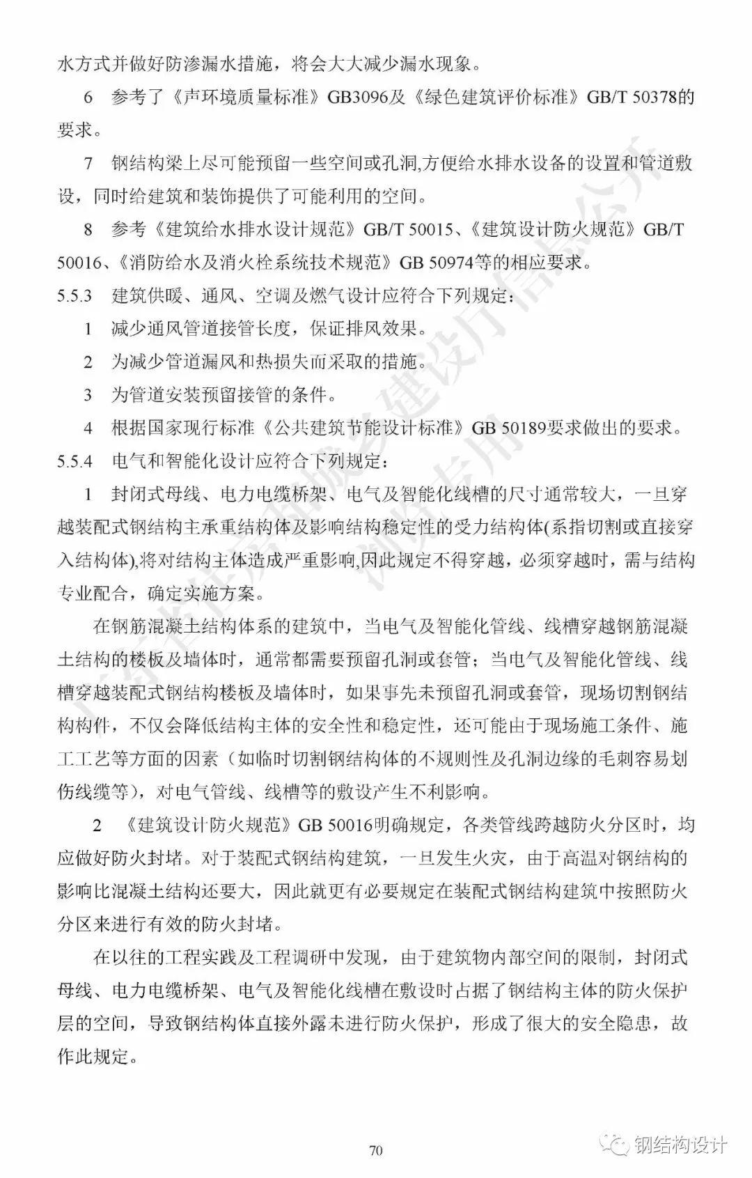 广东省《装配式钢结构建筑技术规程》发布_80