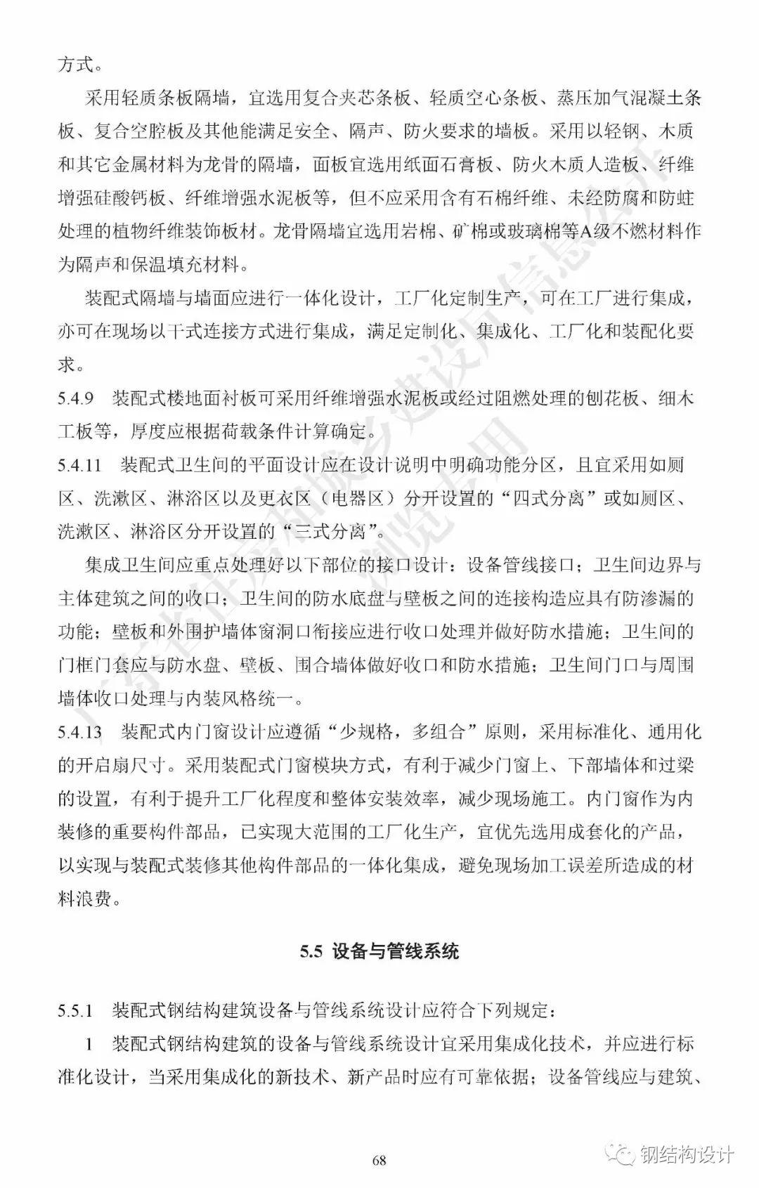广东省《装配式钢结构建筑技术规程》发布_78