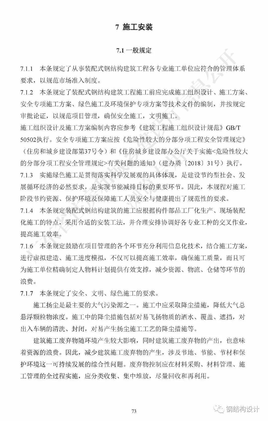 广东省《装配式钢结构建筑技术规程》发布_83