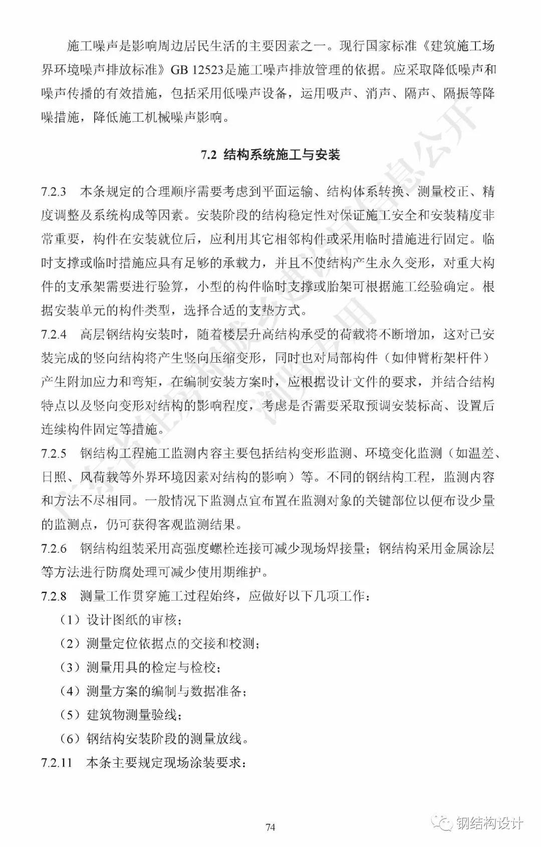 广东省《装配式钢结构建筑技术规程》发布_84