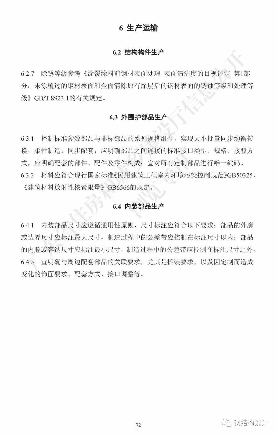 广东省《装配式钢结构建筑技术规程》发布_82