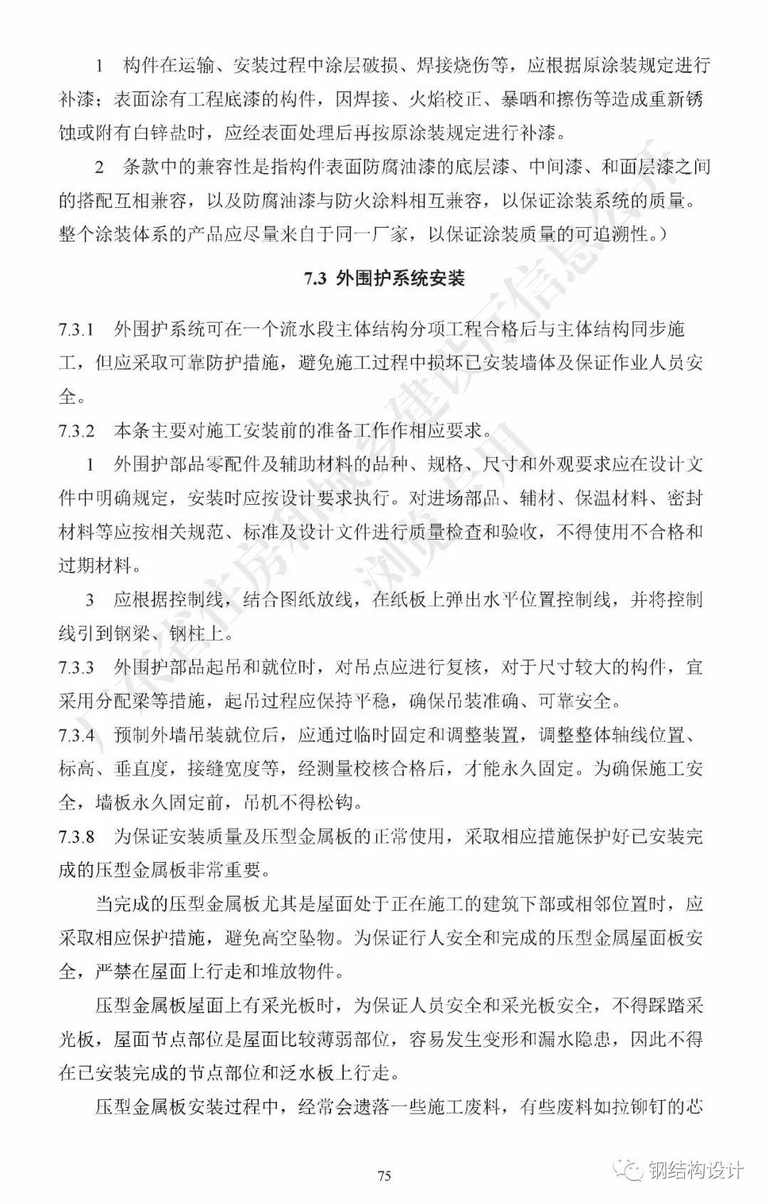 广东省《装配式钢结构建筑技术规程》发布_85