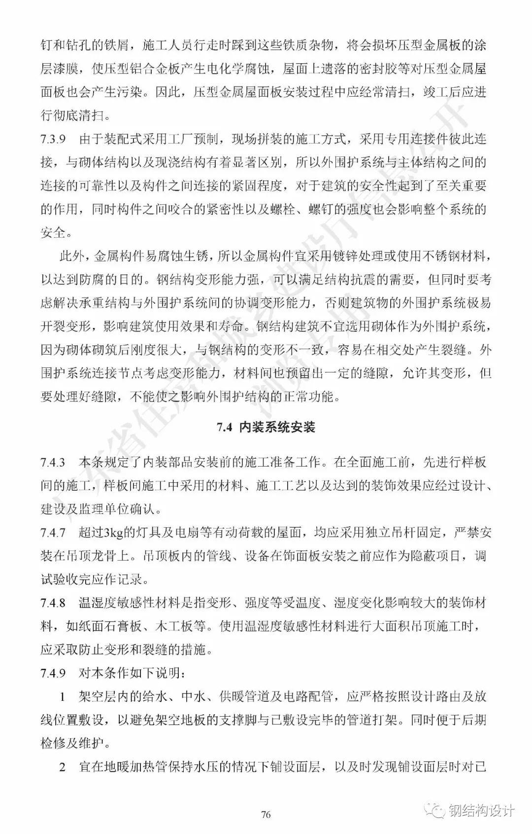 广东省《装配式钢结构建筑技术规程》发布_86