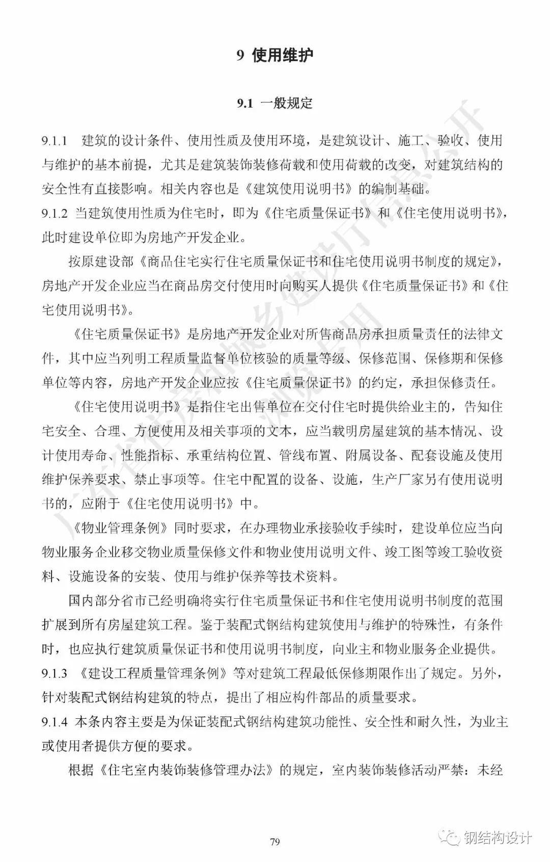 广东省《装配式钢结构建筑技术规程》发布_89