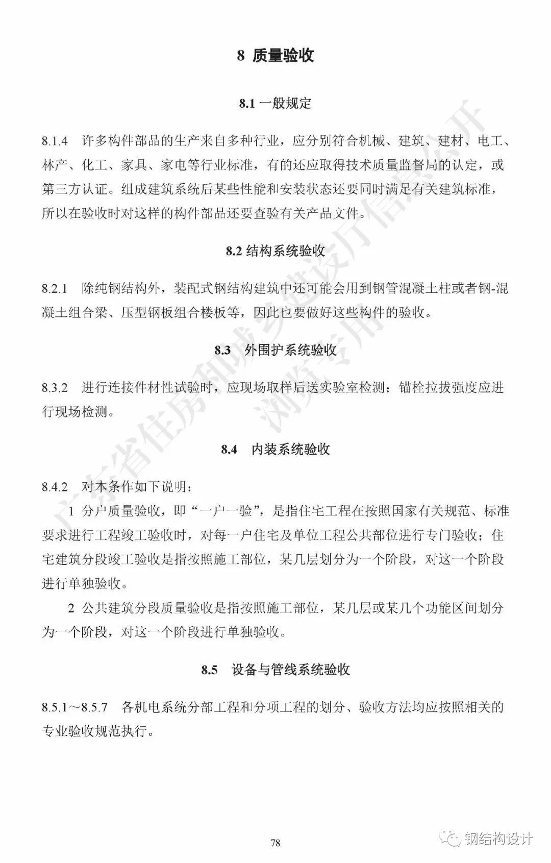 广东省《装配式钢结构建筑技术规程》发布_88