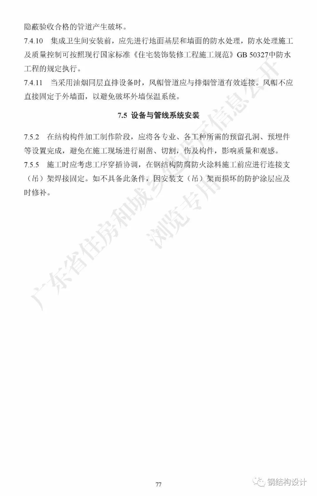 广东省《装配式钢结构建筑技术规程》发布_87