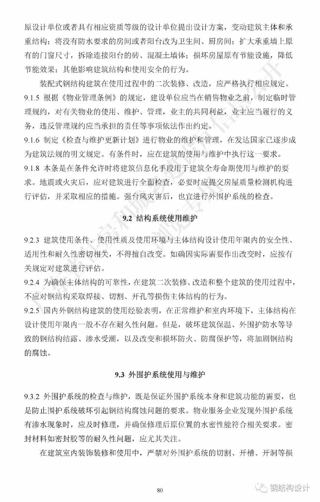广东省《装配式钢结构建筑技术规程》发布_90