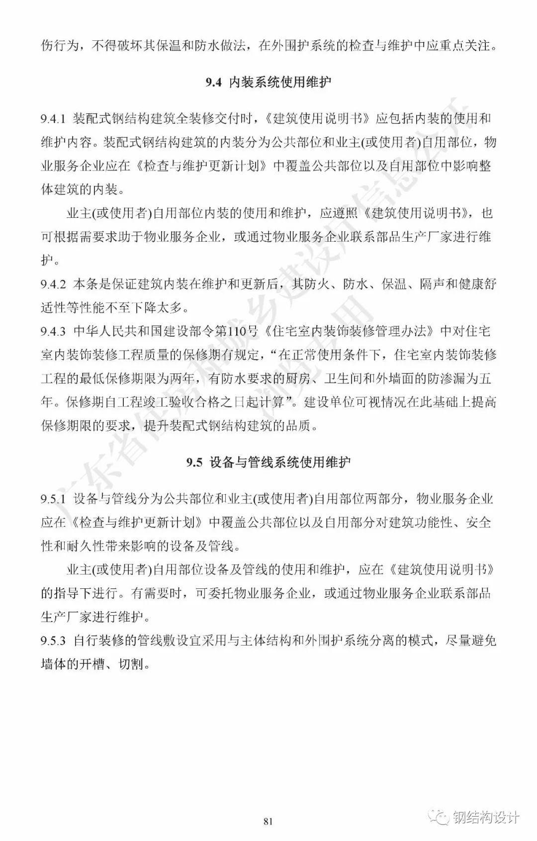 广东省《装配式钢结构建筑技术规程》发布_91