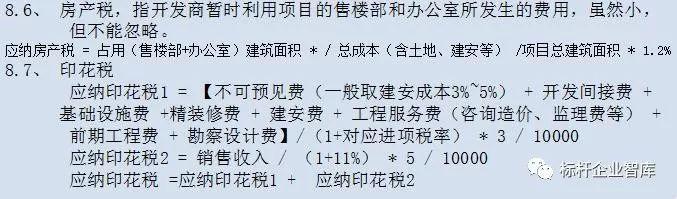 """房地产成本总必备技能""""拿地测算""""_24"""