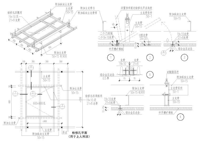 设计院标准图集-天花矿棉板节点