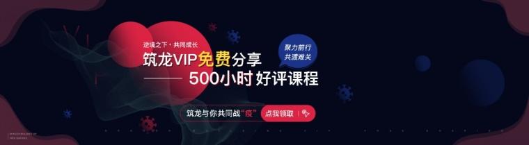 500小时好评课程,筑龙VIP免费分享!