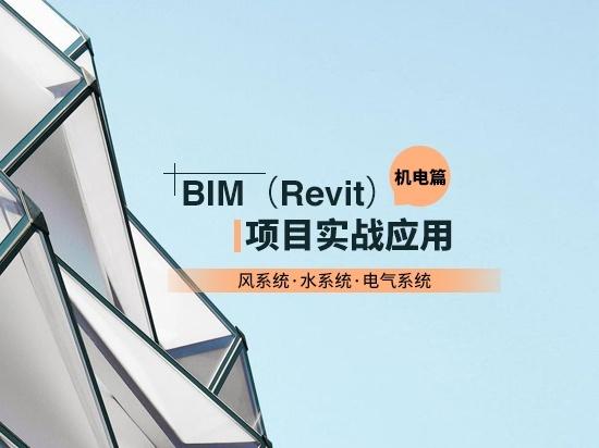 BIM(revit)项目实战应用—(机电篇)