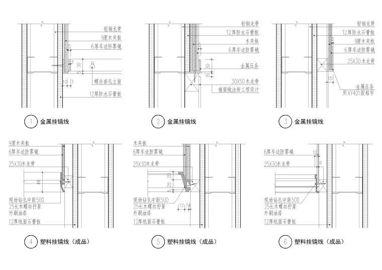 设计院标准图集-扶手护角,金属板镜面节点