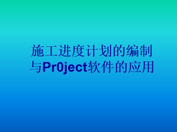 总体施工进度计划安排资料下载-施工进度计划的编制与Pr0ject软件应用PPT
