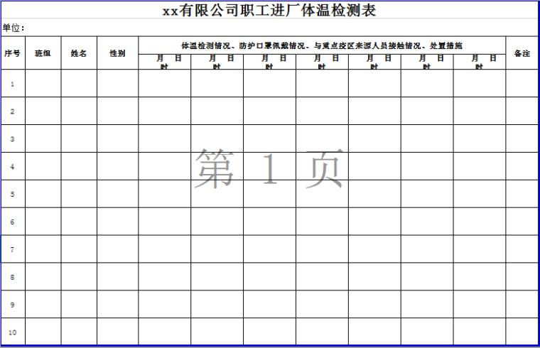 42职工进厂体温检测表