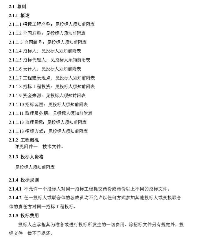 水库建设项目监理招标文件(PDF格式)