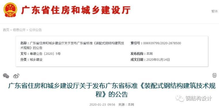 广东省《装配式钢结构建筑技术规程》发布_1