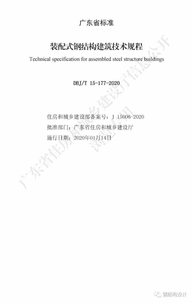 广东省《装配式钢结构建筑技术规程》发布_3