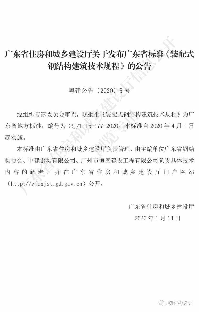 广东省《装配式钢结构建筑技术规程》发布_4