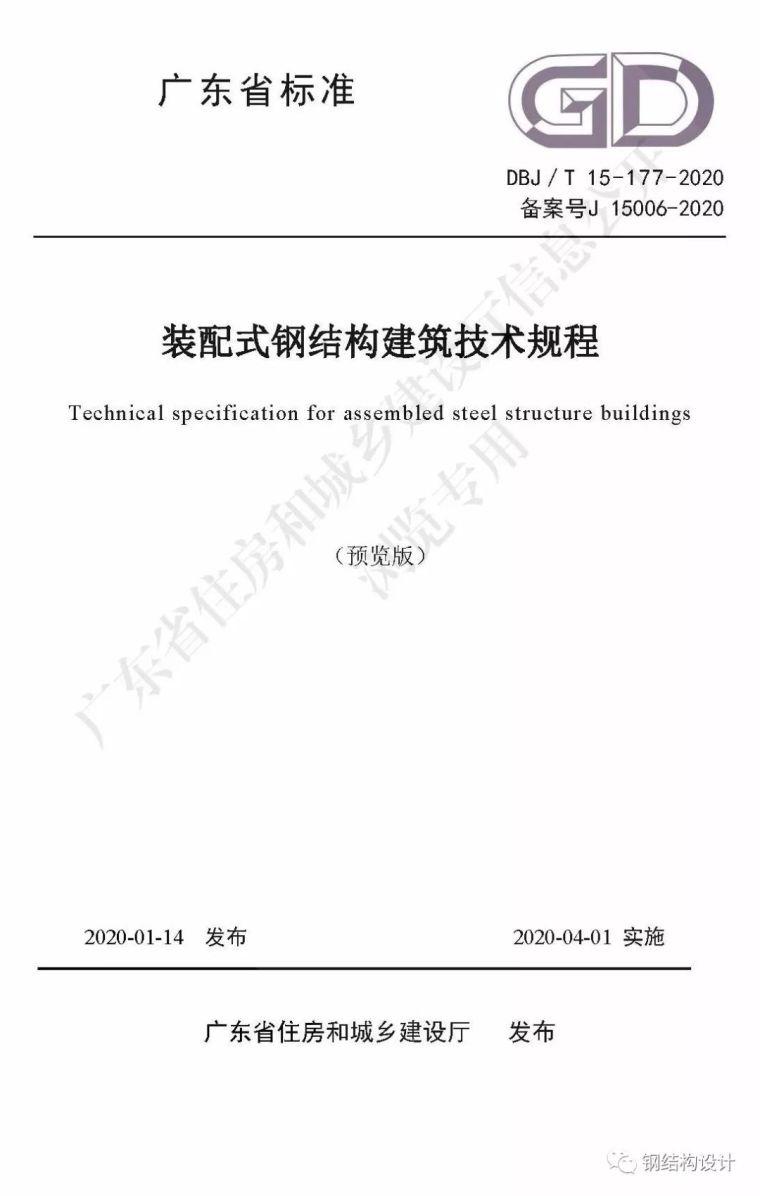 广东省《装配式钢结构建筑技术规程》发布_2