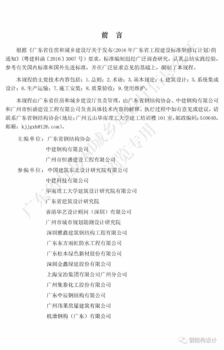 广东省《装配式钢结构建筑技术规程》发布_5