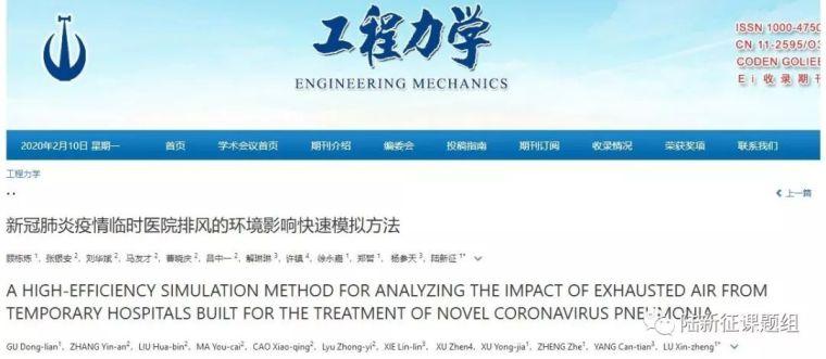 新冠疫情临时医院排风的环境影响快速模拟