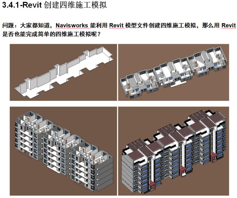Revit软件技巧合集(164篇)-实际情况