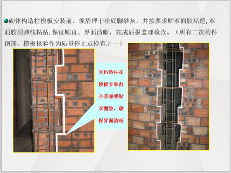 砌体构造柱模板安装