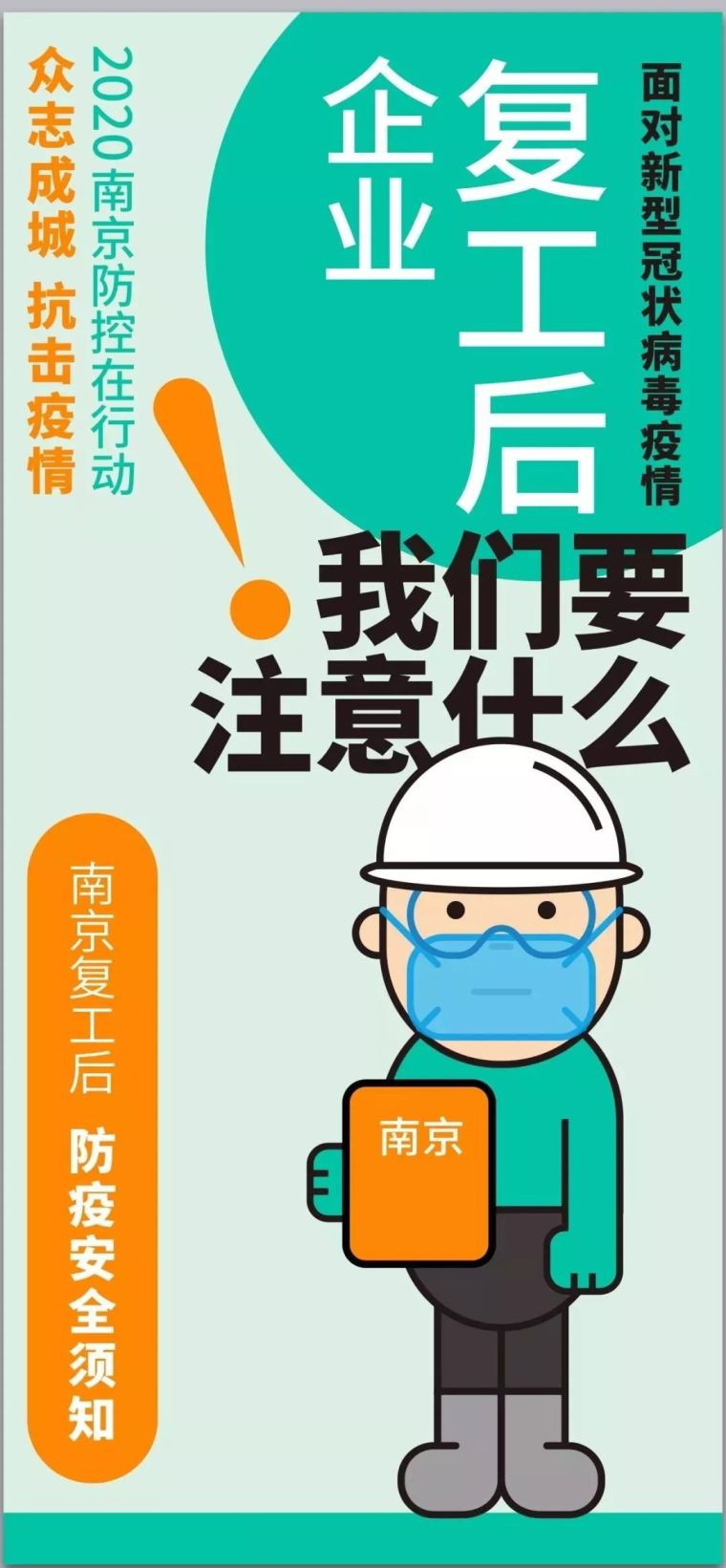 企业复工,防疫安全须知(图解)_6