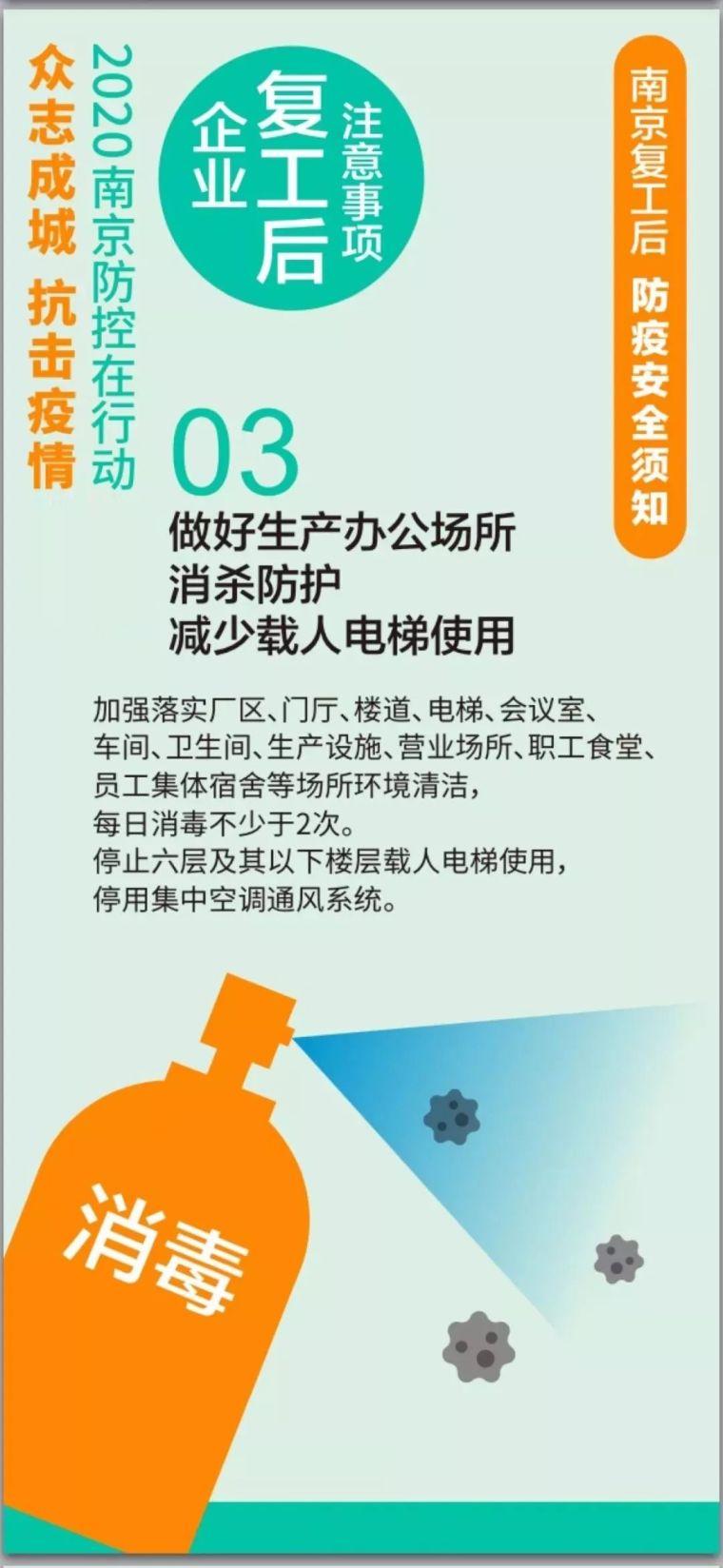 企业复工,防疫安全须知(图解)_9