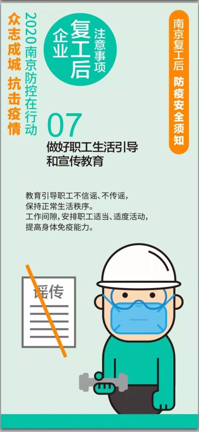 企业复工,防疫安全须知(图解)_13