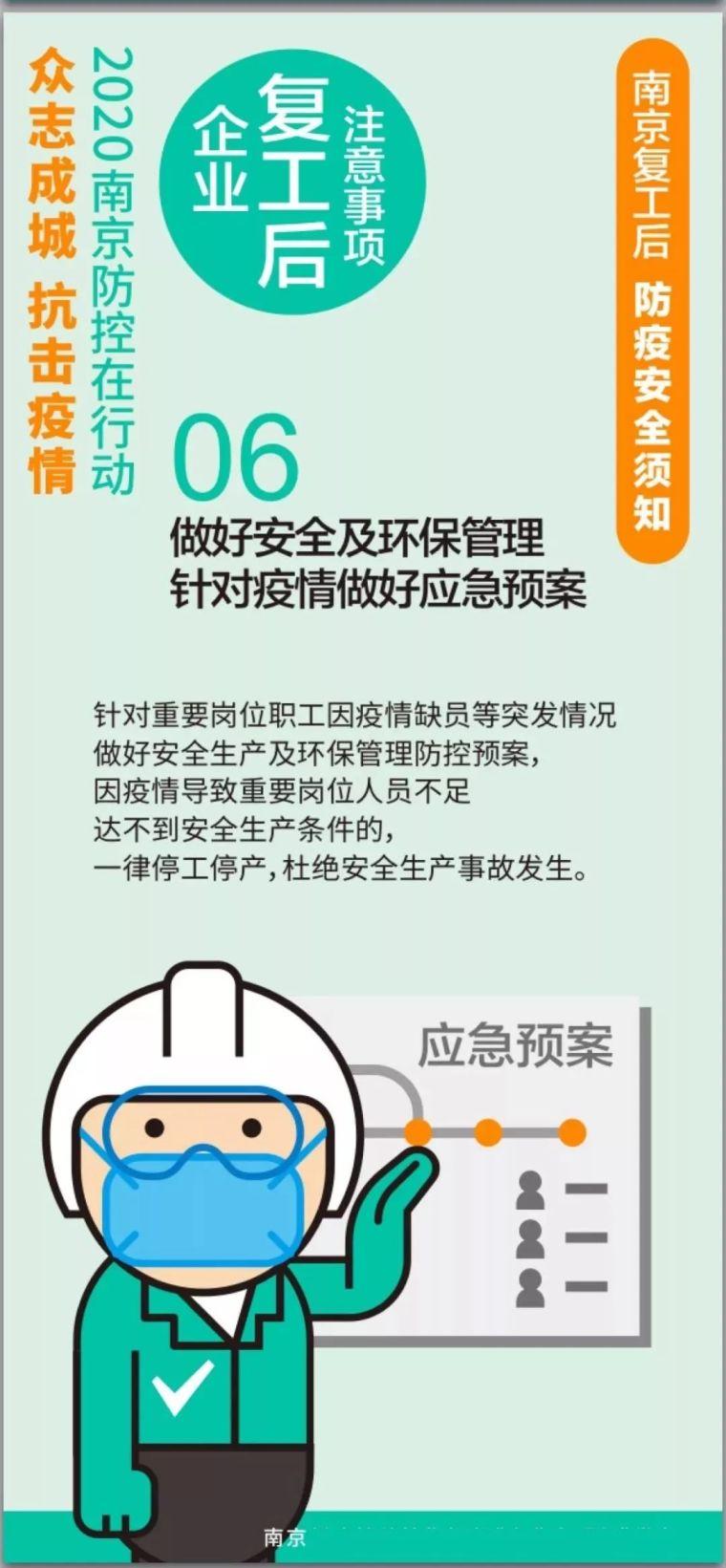 企业复工,防疫安全须知(图解)_12