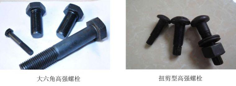钢结构螺栓问题的十问十答!_4