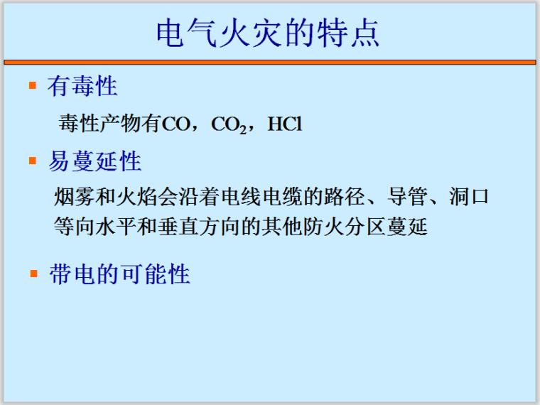 灭火器配置施工图资料下载-电气火灾扑救及灭火器的选择配置(7)30页