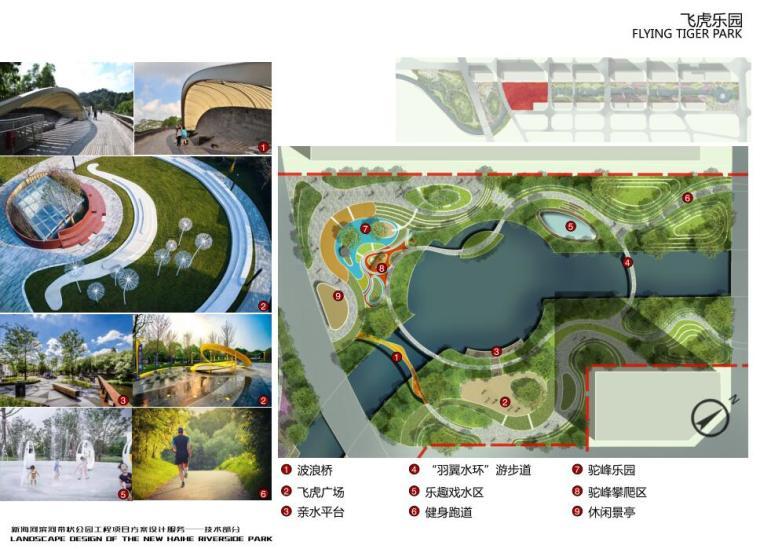 [云南]新海河滨河带状公园工程方案设计-飞虎乐园