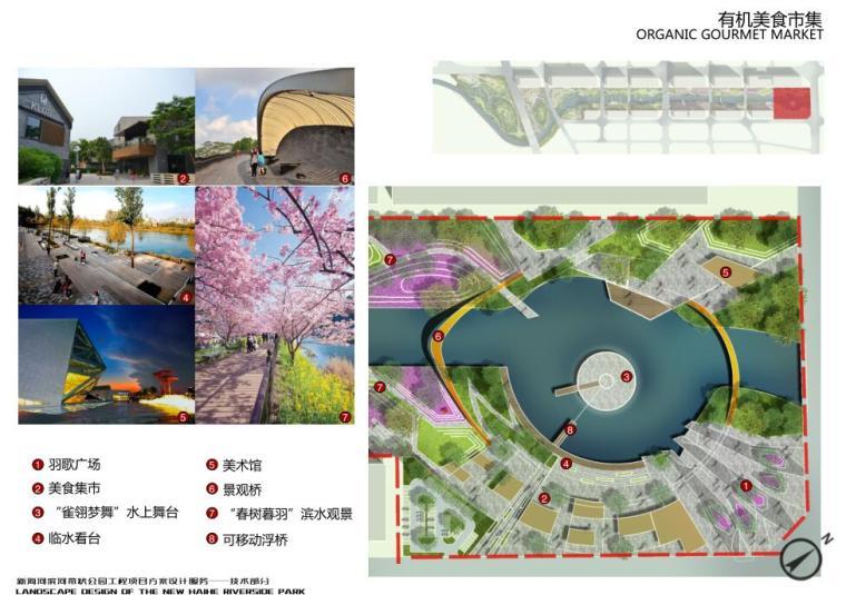 [云南]新海河滨河带状公园工程方案设计-有机美食市集