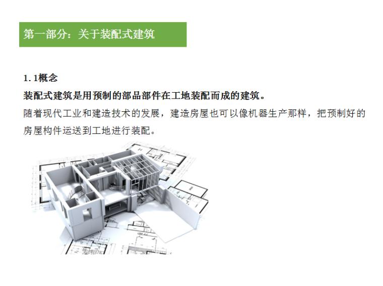 关于装配式建筑