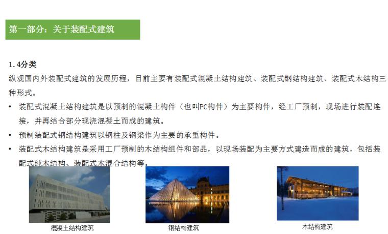 装配式建筑分类