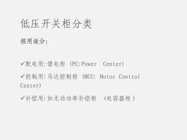 低压配电柜基础知识_6