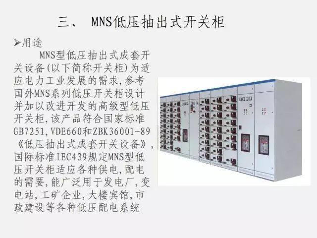 低压配电柜基础知识_33