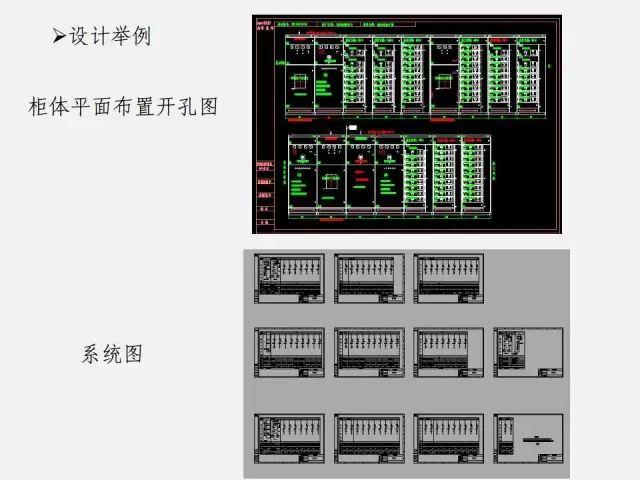 低压配电柜基础知识_37