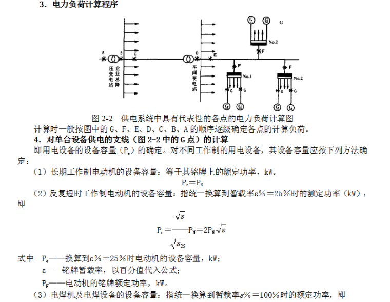 电力负荷计算程序