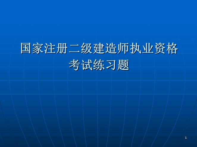 国家注册二级建造师执业资格考试练习题PPT
