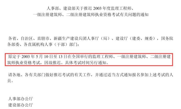 二级注册建筑师考试会延期吗?_2