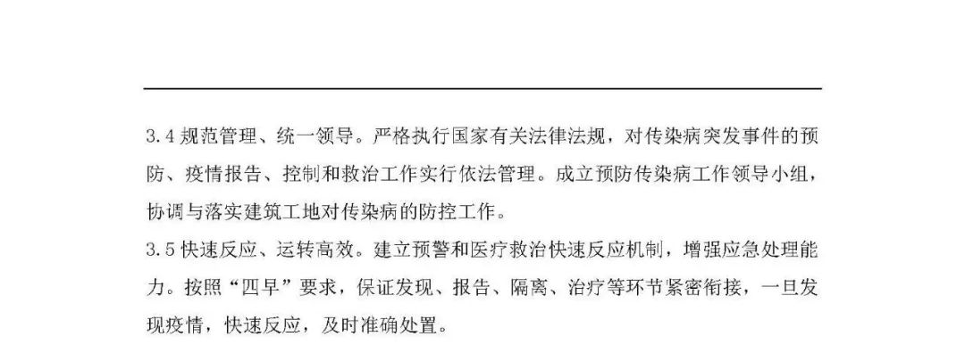 项目部新型肺炎疫情复工风险告知卡十项导则_22