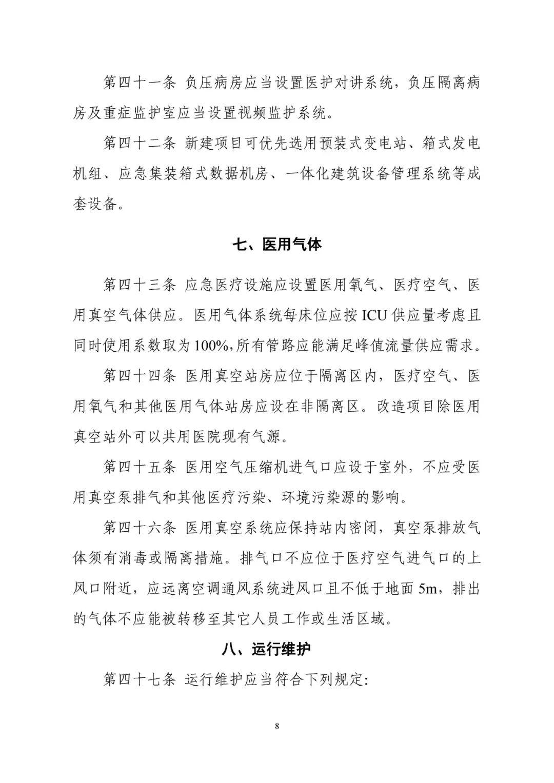 新型冠状病毒肺炎应急救治设施设计导则(试_8