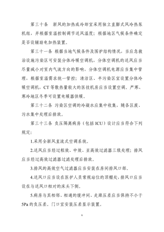 新型冠状病毒肺炎应急救治设施设计导则(试_6